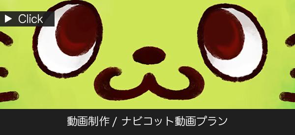 キャラナビ動画
